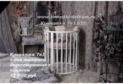 Кроватка 7в1 БУК + два матраса с кокосом (круг и овал)