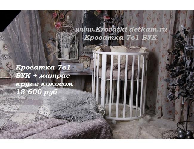 Кроватка 7в1 БУК + матрас круг с кокосом