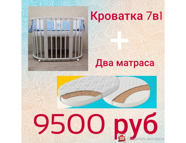 Кроватка 7в1 MIKA Лайт/матрасы (слоновая кость)