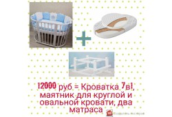 Кроватка 7в1 MIKA Лайт/маятник/матрасы (белый)