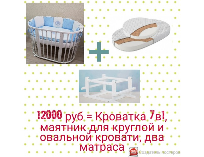 Кроватка 7в1 MIKA Лайт/маятник/матрасы (слоновая кость)