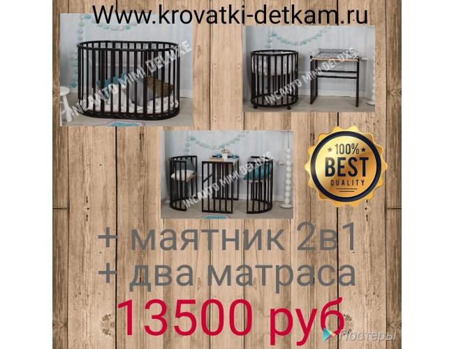 АКЦИЯ ДНЯ! Кроватка Incanto MIMI Delux+ маятник+ два матраса