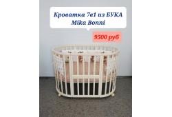 Кроватка трансформер 7в1 Mika Bonni (БУК)