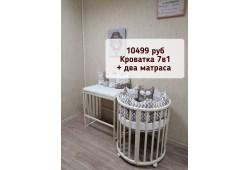Кроватка 7в1 Mini + два матраса (крем)