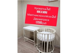 Кроватка 7 в 1 Mini +маятник 2в1+два матраса